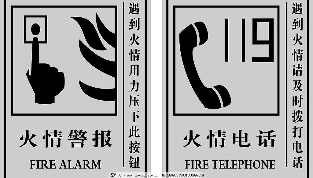 消防指示牌 火警警报 火情警报 其他设计 矢量图库