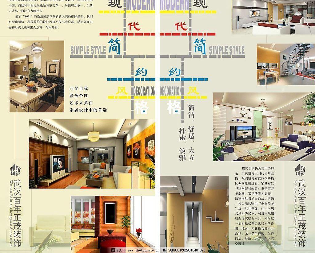 装饰公司展板 展板 简约风格装饰 建筑家居 其他 矢量图库 cdr