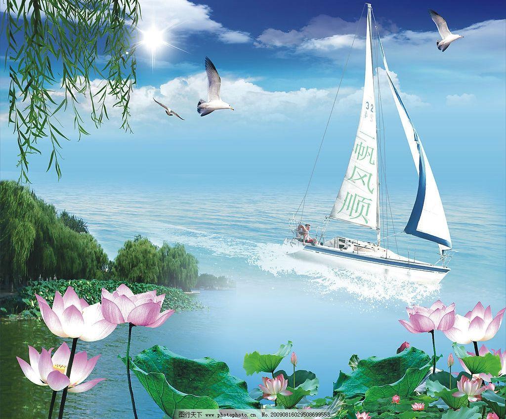 一帆风顺桌面壁纸 高清