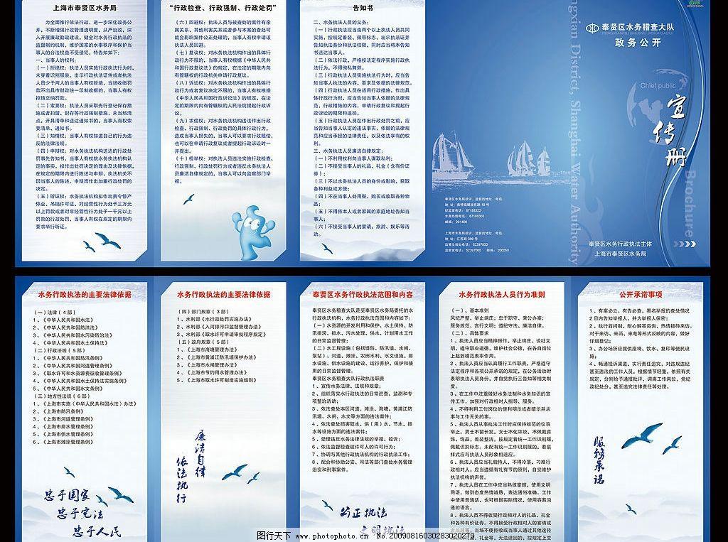 水务局五折页图片