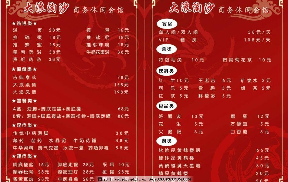 红色古典背景 龙 仿古花边 广告设计模板 菜单菜谱 源文件库 300dpi