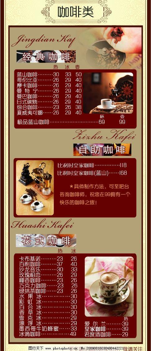 99咖啡厅菜单 广告设计模板 源文件库 咖啡类