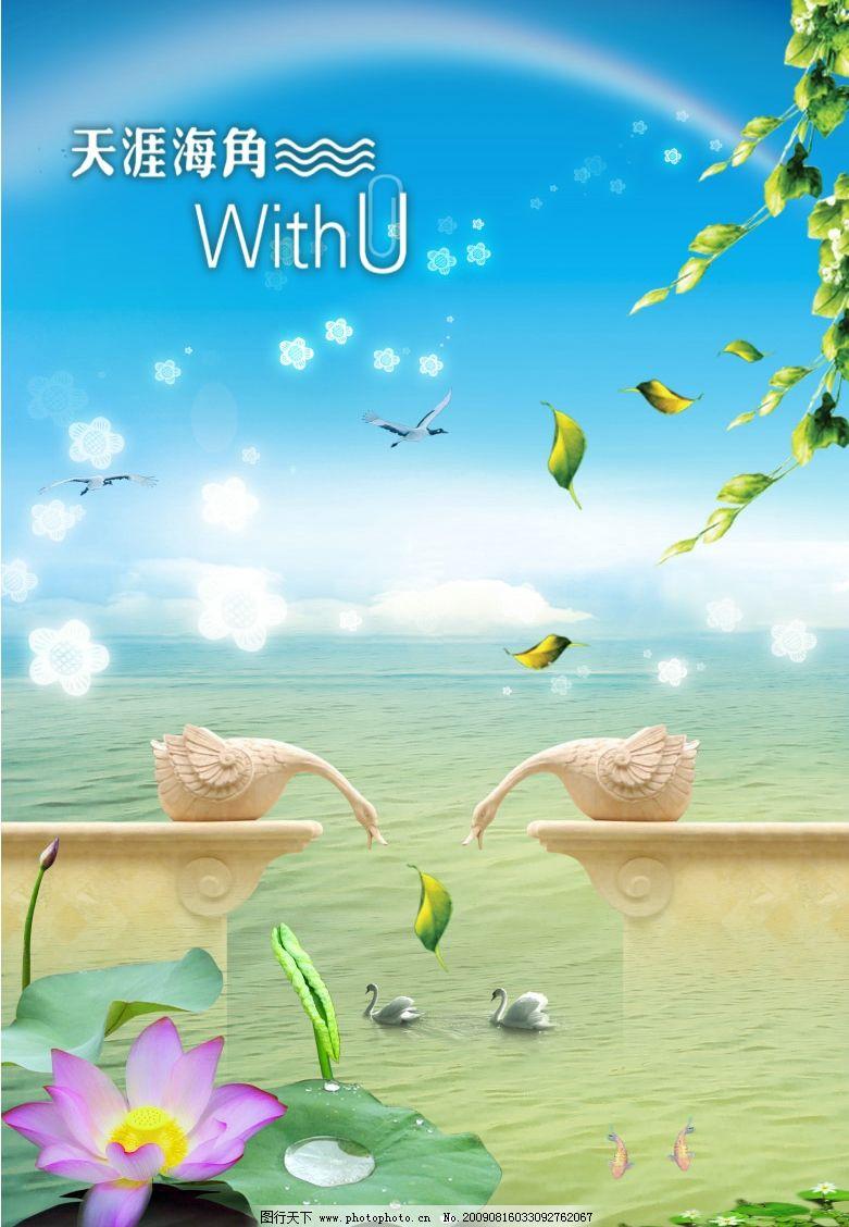大海 风景 蓝天白云 彩虹 树叶 天鹅 荷花 荷叶 莲叶 透明花朵 鱼 源图片