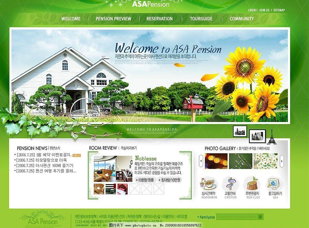韩国房地产网站设计图片