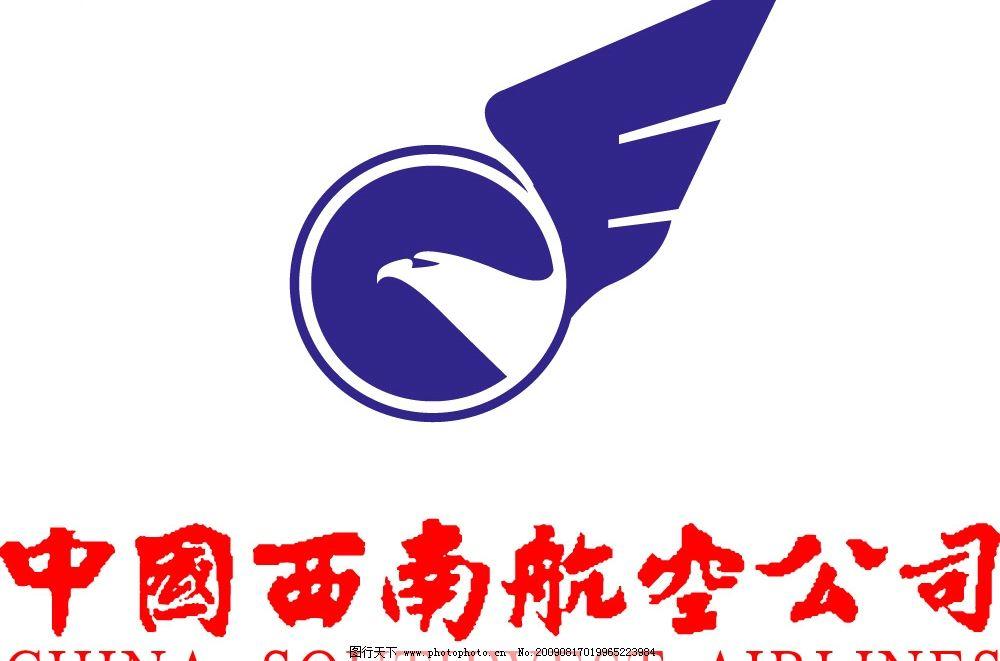 西南航空 标识标志图标 矢量图库