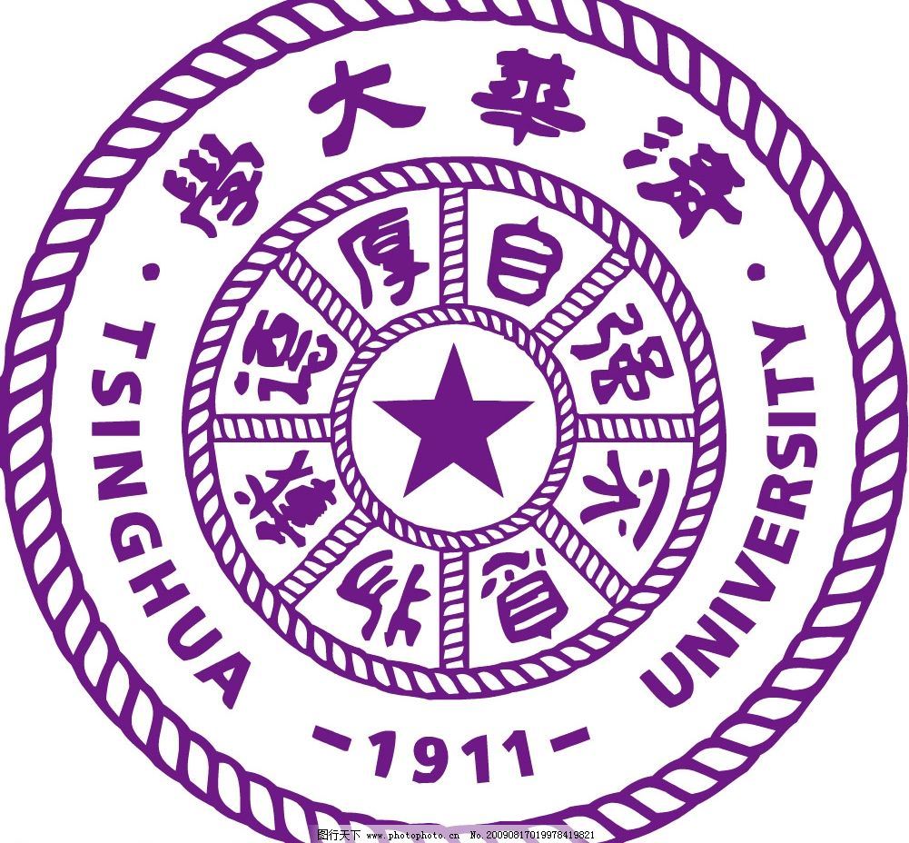 清华标志 清华 标识标志图标 企业logo标志 矢量图库 ai