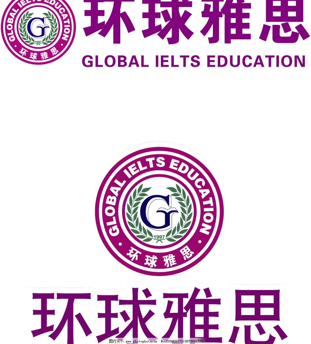 环球雅思logo 标识标志图标 矢量图库