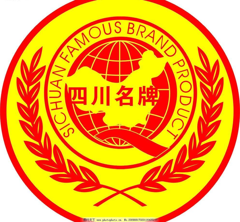 四川名牌标志 标识标志图标 其他 矢量图库 cdr