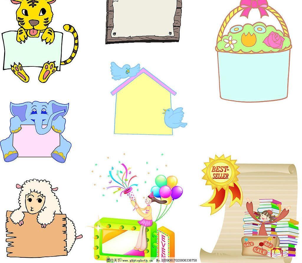 卡通边框 卡通 边框 动物 花篮 气球 房屋 小鸟 便签纸 底纹边框 其他