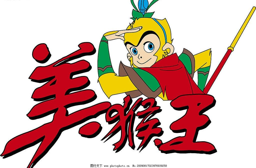 美猴王动画人物图片