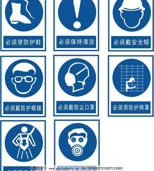 生产安全警示牌 生产 安全 警示牌 其他矢量 矢量素材 矢量图库 cdr