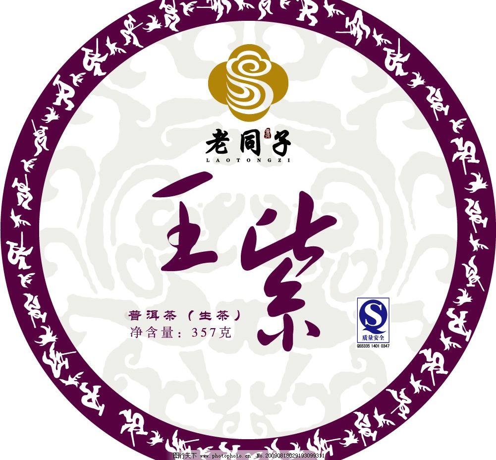 茶饼棉纸设计 普洱茶饼 棉纸 矢量 广告设计 包装设计 矢量图库 ai