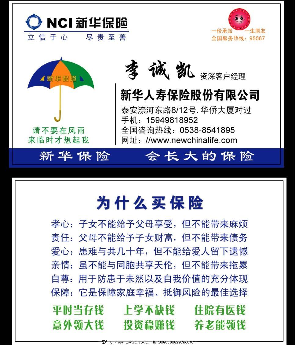 新华保险名片 新华 保险 名片 广告设计模板 名片设计 源文件库 300图片