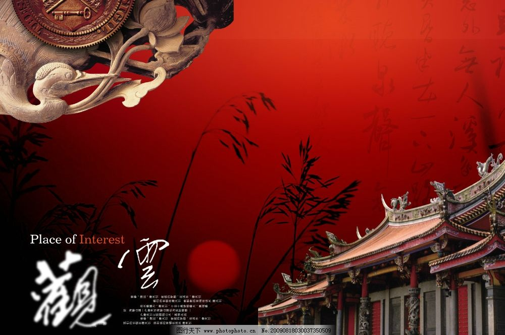 房地产广告 观云 中国建筑 古建筑 雕塑 仙鹤雕塑 外国钱币 芦苇荡