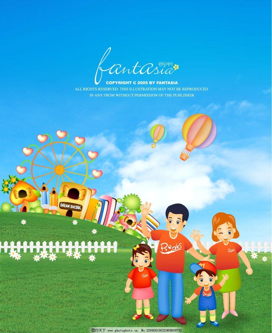 兒童游樂 快樂 一家人 游樂園 卡通 動漫 家庭 psd分層素材 背景素材