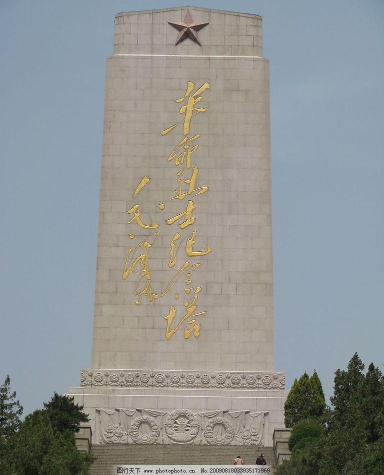 济南英雄山 济南英雄山革命烈士纪念碑 旅游摄影 国内旅游 摄影图库
