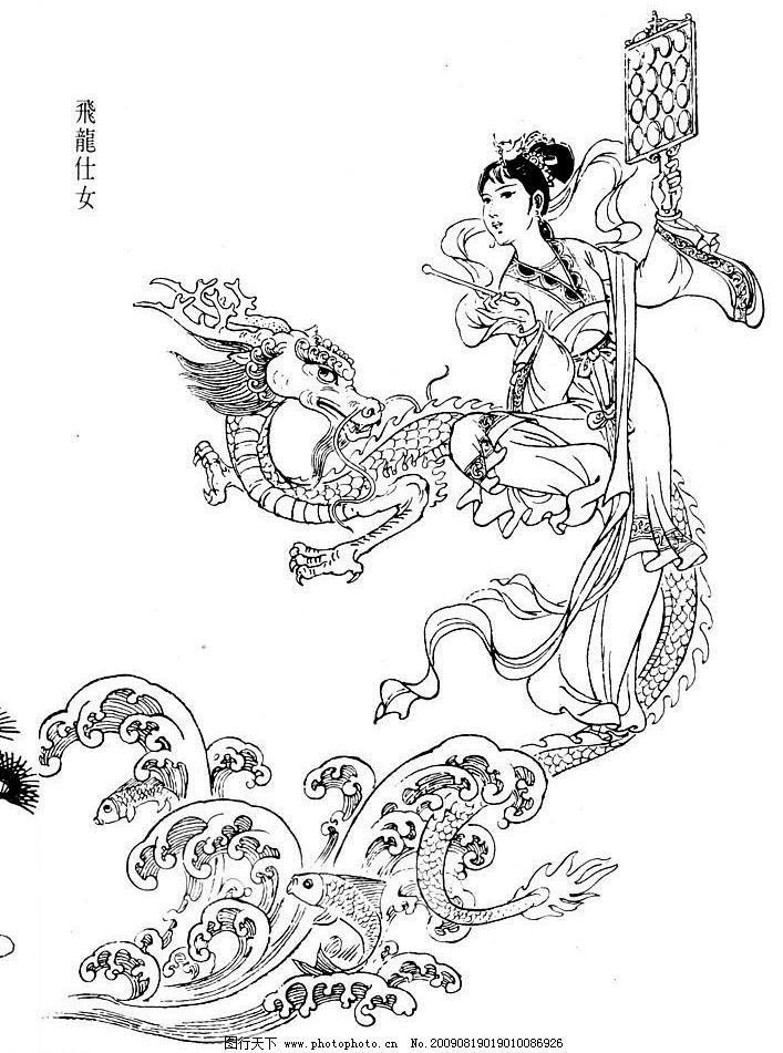 飞龙仕女 古代 仕女 人物 衣服 发型 文化艺术 绘画书法 古代白描画