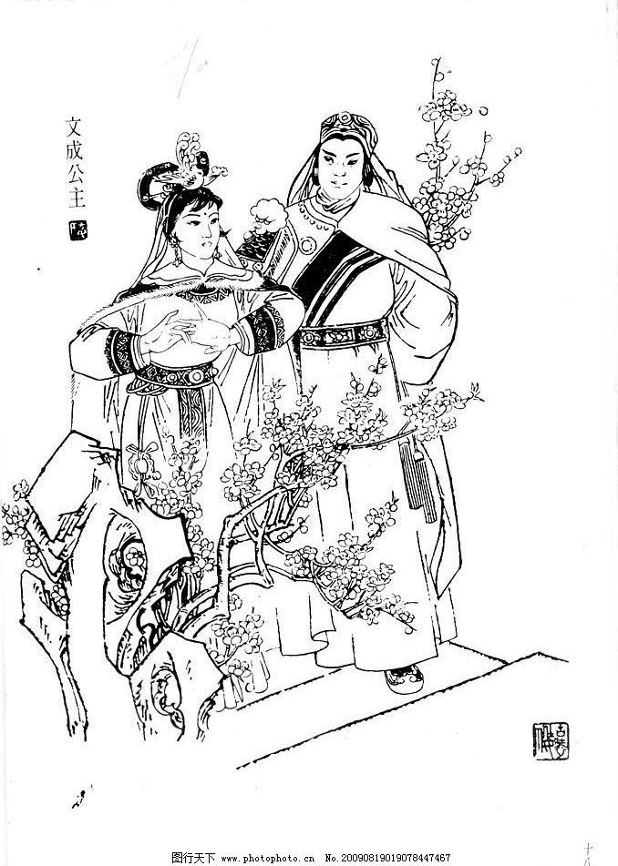 文成公主 古代 仕女 人物 衣服 发型 文化艺术 绘画书法 古代白描画