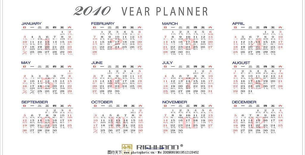 2010年全年日历表图片