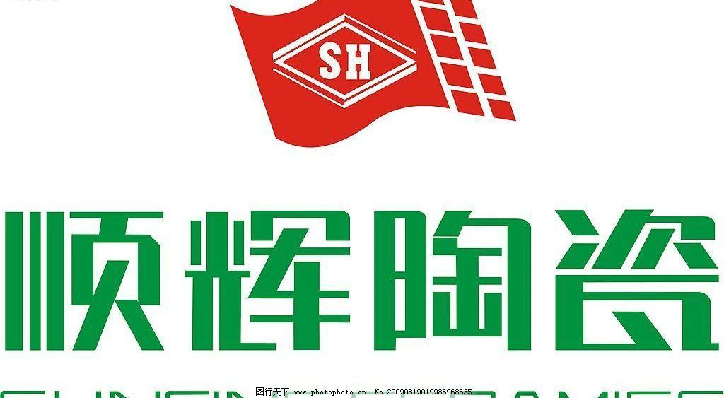 顺辉陶瓷 logo cdr矢量图 标识标志图标 企业logo标志 矢量图库 cdr
