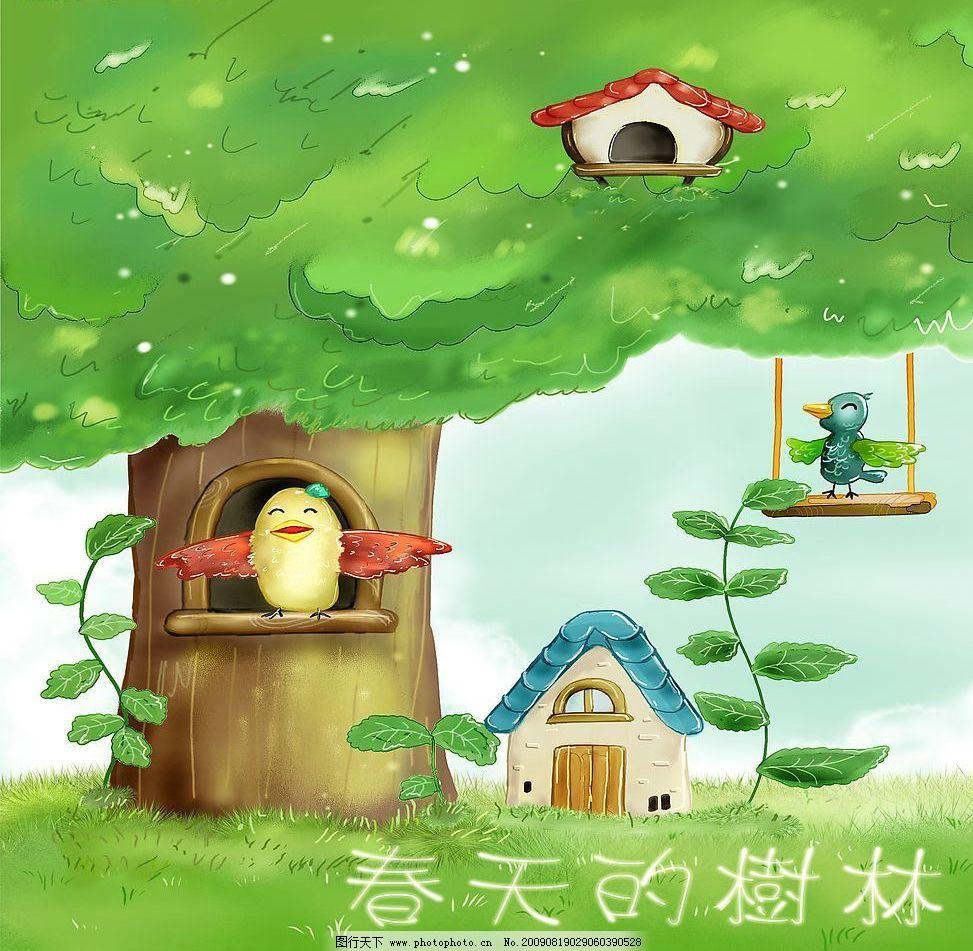 春天的树林 玻璃移门图案 大树 鸟 小屋 树洞 动漫动画 风景漫画
