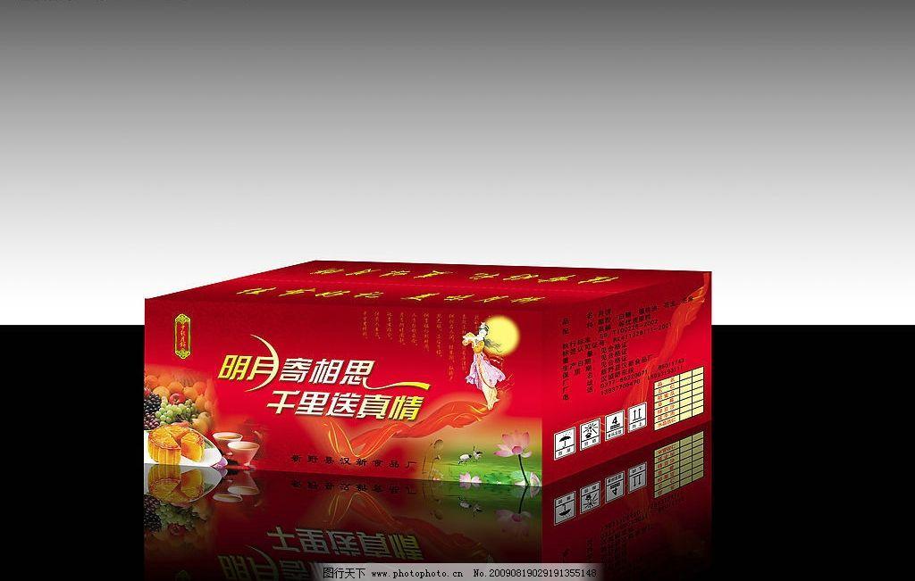 月饼包装设计 月饼 包装箱设计 荷花 飘带 嫦娥 美味月饼 包装设计 广