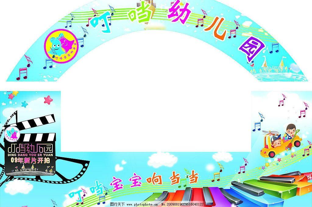 叮铛幼儿园门楣墙体09年新片开拍 音乐符号 可爱的钢琴键 电影开拍