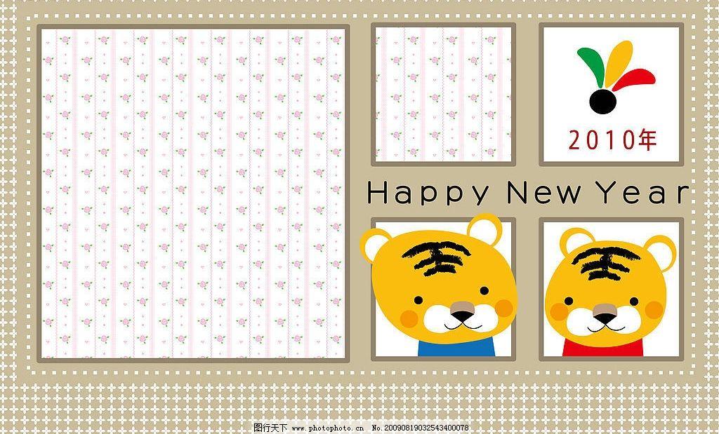 2010年可爱小老虎相框图片