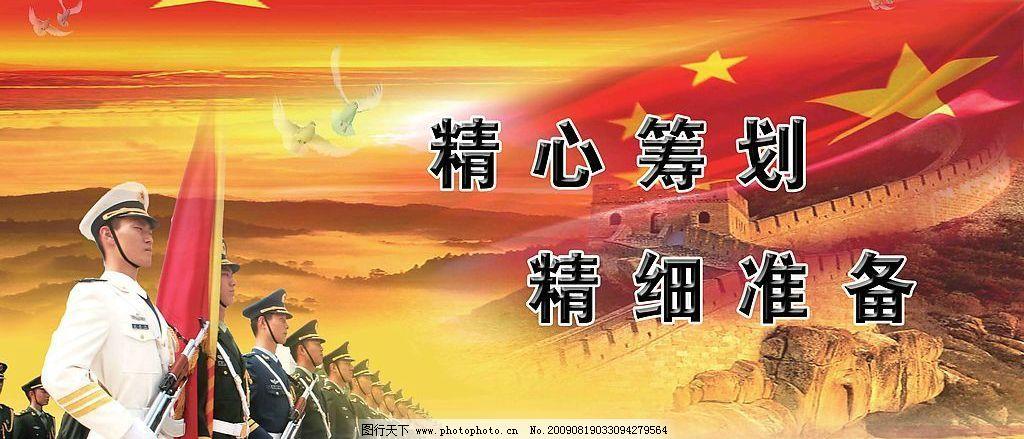 部队展板 三军仪仗队 五星红旗 万里长城 和平鸽子 psd分层素材 源