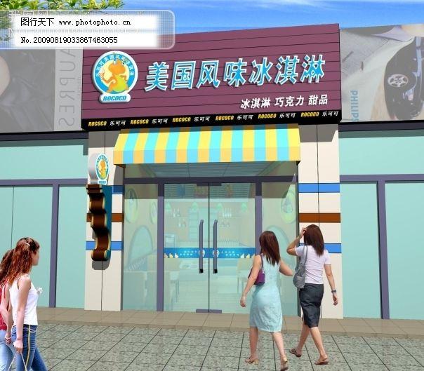 冰淇淋店面效果图 广告牌 店招模板