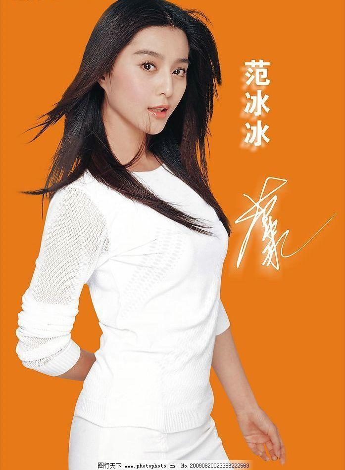 明星范冰冰 偶像 艺术签名 字体 长发 白衣服 优美身姿 深黄背景