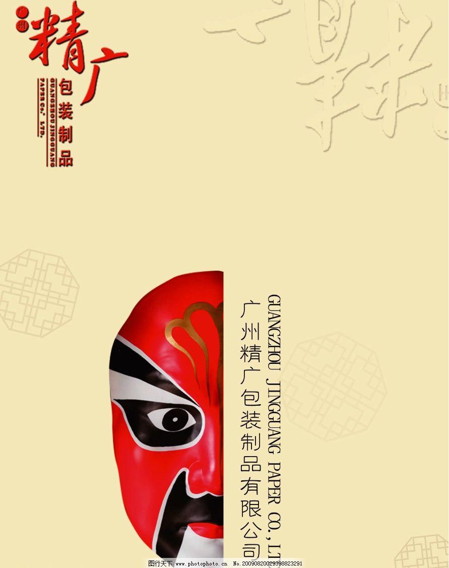 画册封面 商标 脸谱 涂鸦 广告设计模板 画册设计 源文件库