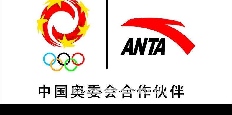 安踏奥委会合作伙伴 广告设计 矢量图库 cdr