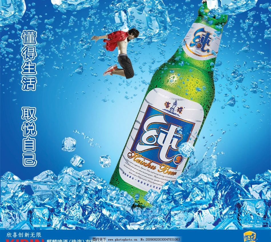 冰凉珠海啤酒广告海报图片
