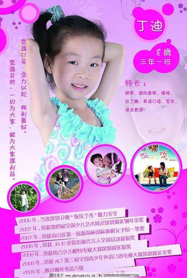 人物海报 海报 展板风景 儿童x展架 孩子宝宝易拉宝 幼稚活泼可爱展板