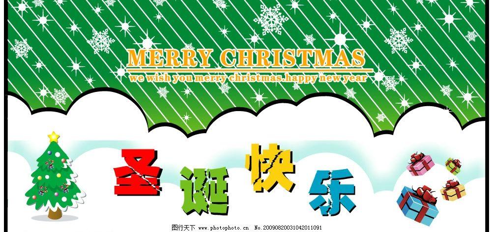 圣诞节cdr图片