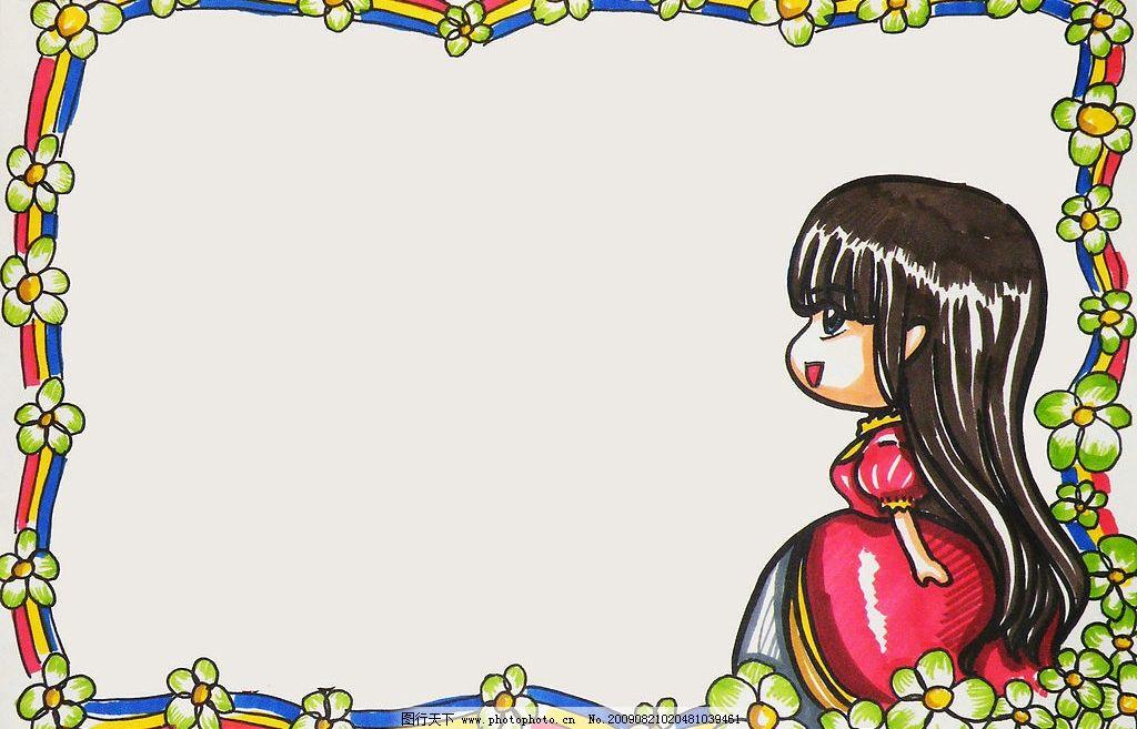 可爱手绘卡通边框图片