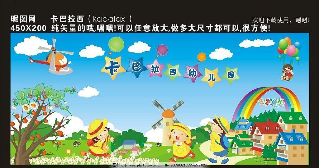 幼儿园广告 海报 舞台背景 蓝天 白云 儿童 幼儿 卡通 气球 星星 树木