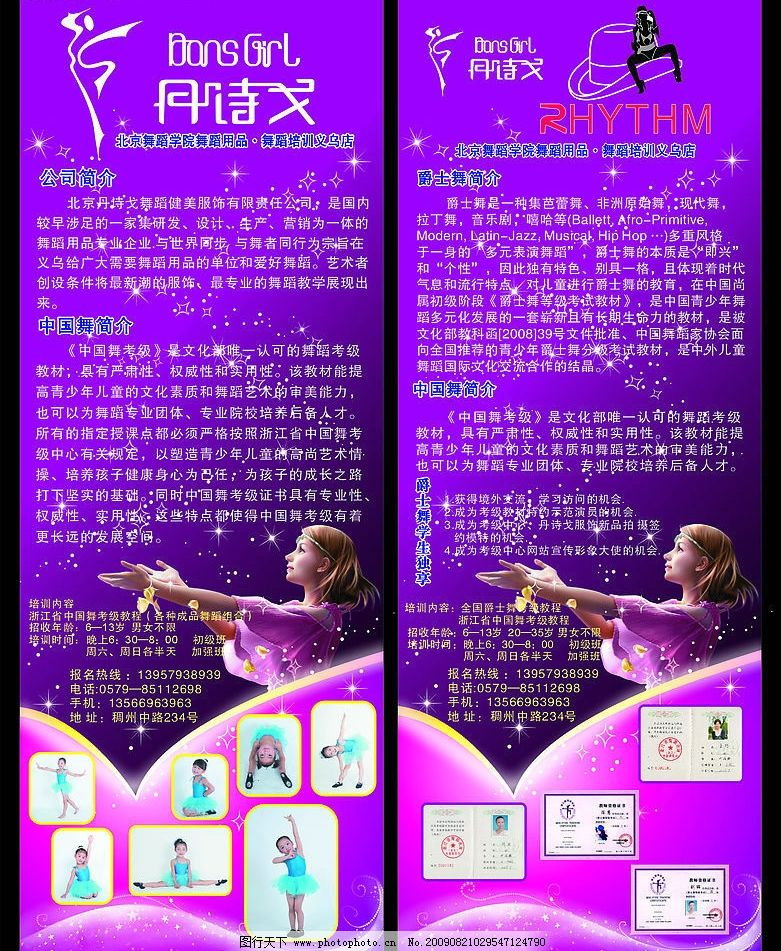 舞蹈培训 x展架 广告设计 矢量图库 cdr