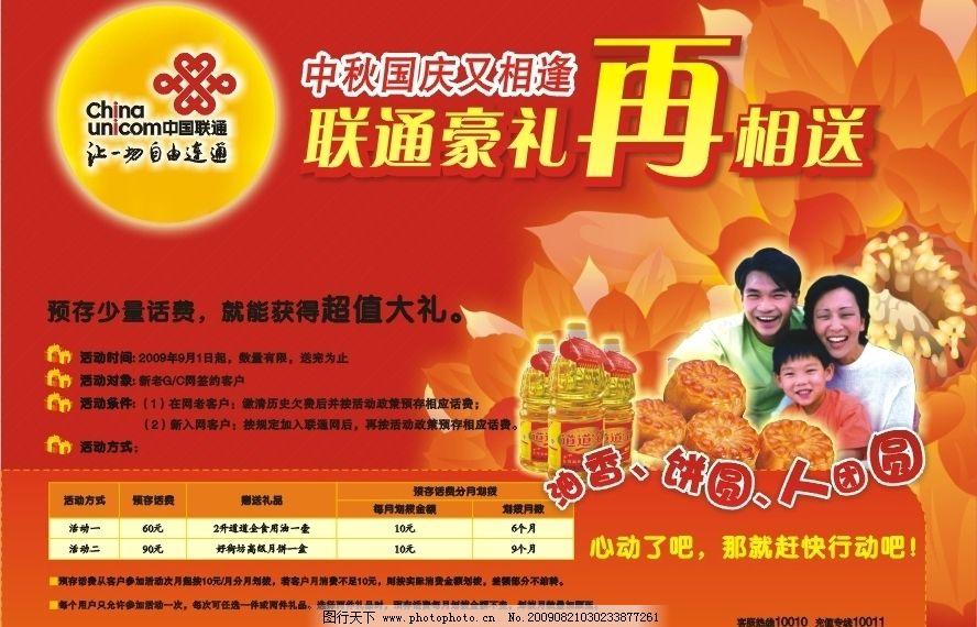 联通中秋节宣传单图片