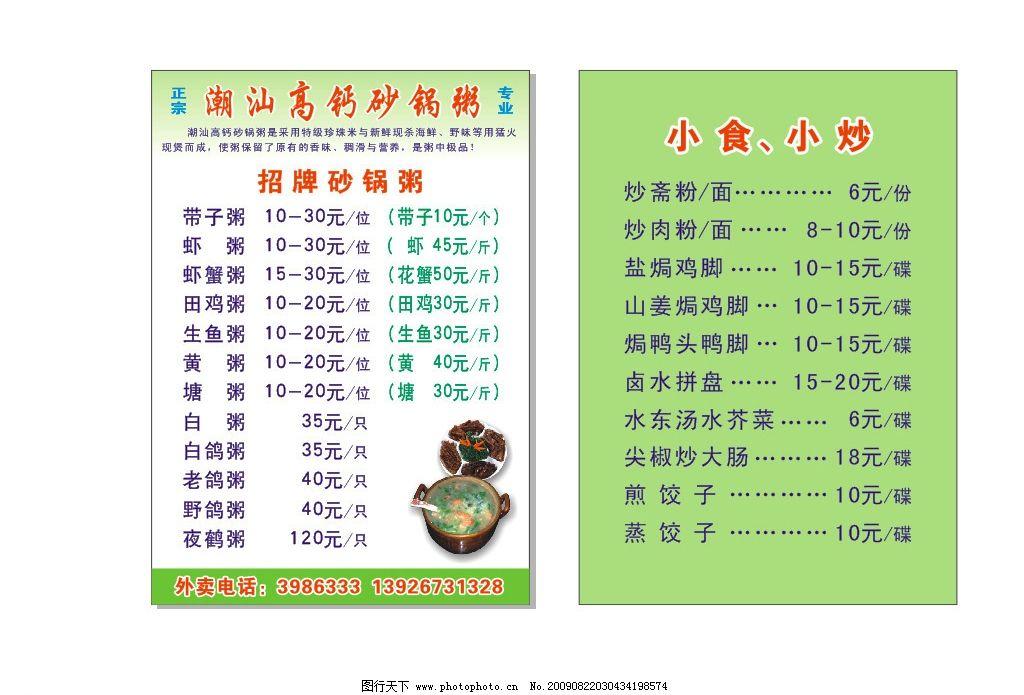 潮汕高钙砂锅粥菜谱 菜牌 菜单 菜表 价目表 沙锅粥 海鲜 小食 小炒