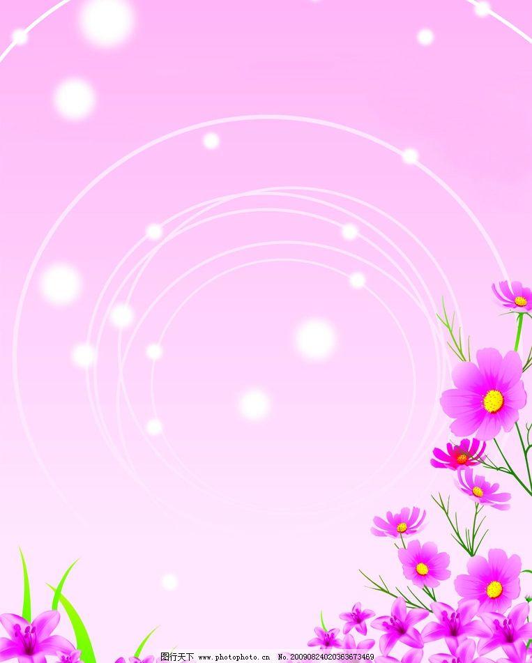 向阳花移门 星光 粉红背景 花边花纹 底纹边框