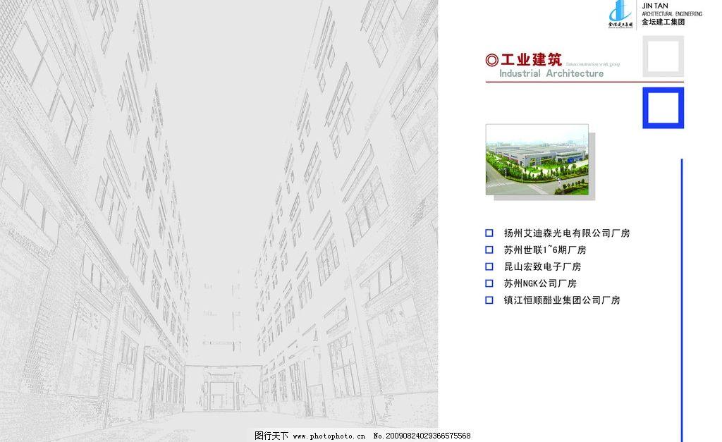画册扉页 建筑 建工集团 方框 画册设计 广告设计模板 源文件 299dpi