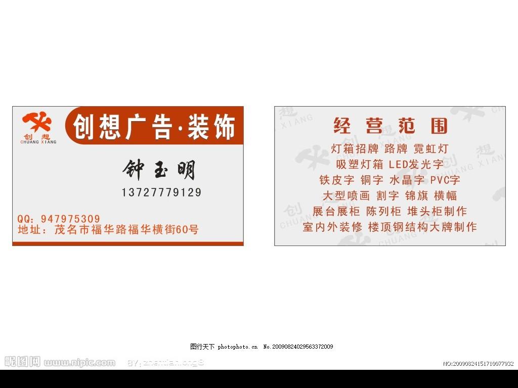 创想广告公司名片 广告装饰 创想装修标志 施工图标 经营范围 卡片