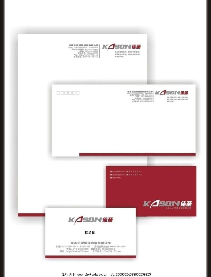 名片 信封 信纸 vi部分设计 vi设计 广告设计 矢量 cdr