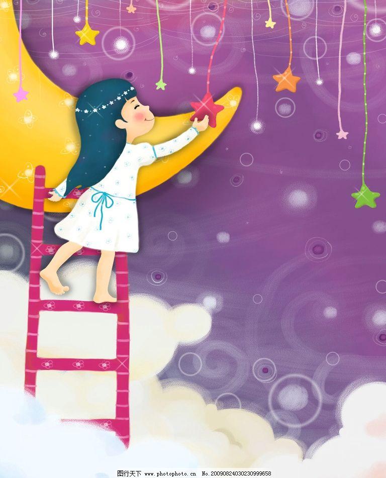 摘星的女孩 月亮 卡通 梯子 小姑娘 星星 云朵 梦幻 紫色 梦想
