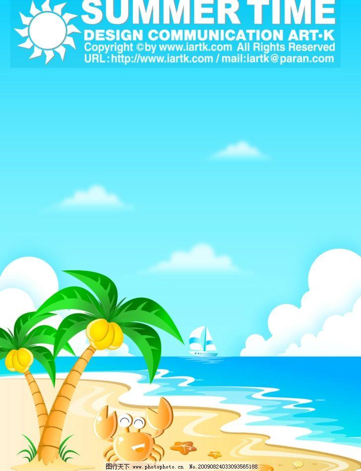 蓝天 白云 绿色 清爽 太阳 大海 海洋 海边 海浪 海滩 沙滩 螃蟹 帆船