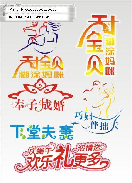 中国字传 字体设计 艺术字设计 艺术字体40 天才宝贝 糊涂妈咪 奉子