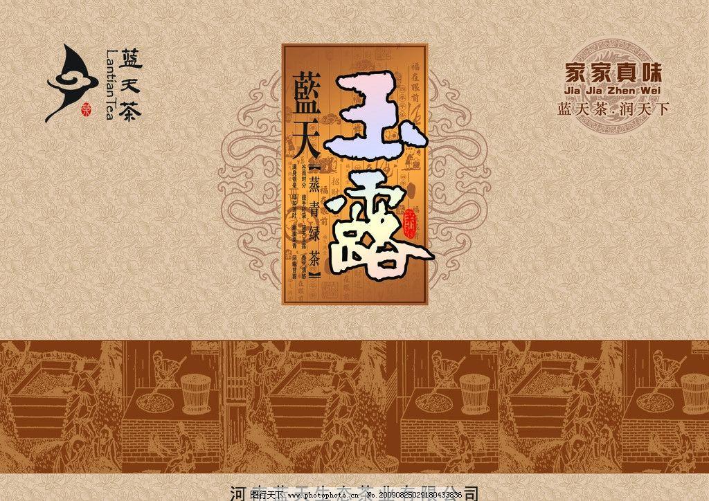 茶叶 茶叶包装 蓝天茶 玉露 古典 包装设计 广告设计模板 源文件 300