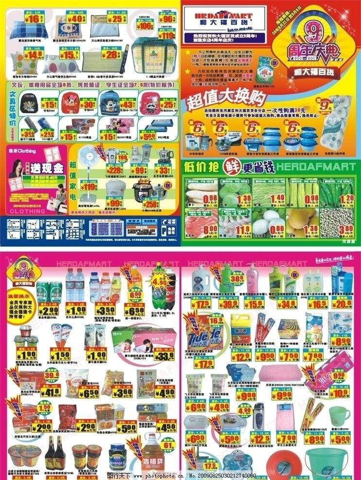 开学海报 周年庆典 超市商品 学生用品 蔬菜 广告设计 版式设计 和大